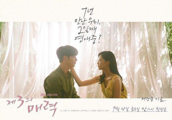 Loạt phim Hàn mới nhất tháng 9/2018: Bí ẩn, trinh thám chiếm ưu thế 25