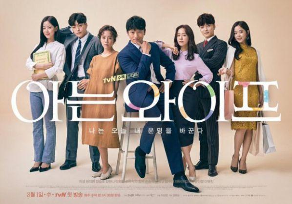 Phim Hàn mới nhất tháng 8/2018: Tuy hơi ít nhưng mà cực chất 1