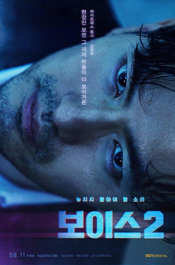 Phim Hàn mới nhất tháng 8/2018: Tuy hơi ít nhưng mà cực chất 7