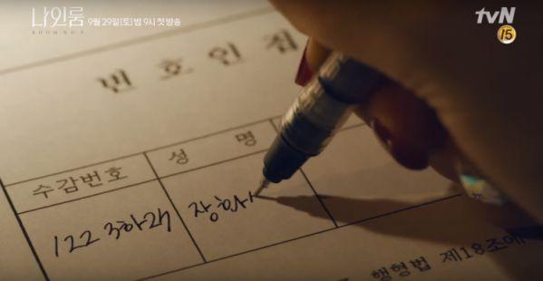 """Phim """"Room No. 9"""" tung teaser giới thiệu chuẩn bị lên sóng 29/9 4"""