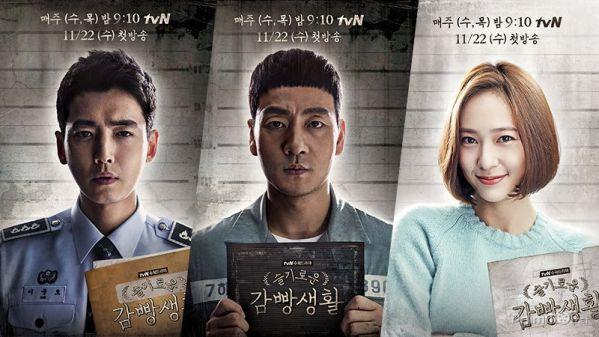 """""""The Player"""" Phim mới của Song Seung Hun và Krystal sắp lên sóng 8"""