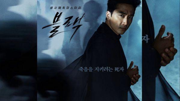 """""""The Player"""" Phim mới của Song Seung Hun và Krystal sắp lên sóng 9"""