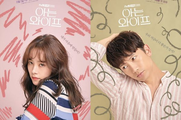 Familiar Wife 2018