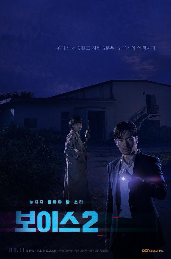 """""""Voice 2"""": Phim trinh thám Hàn mới gay cấn và hack não hơn phần 1 1"""