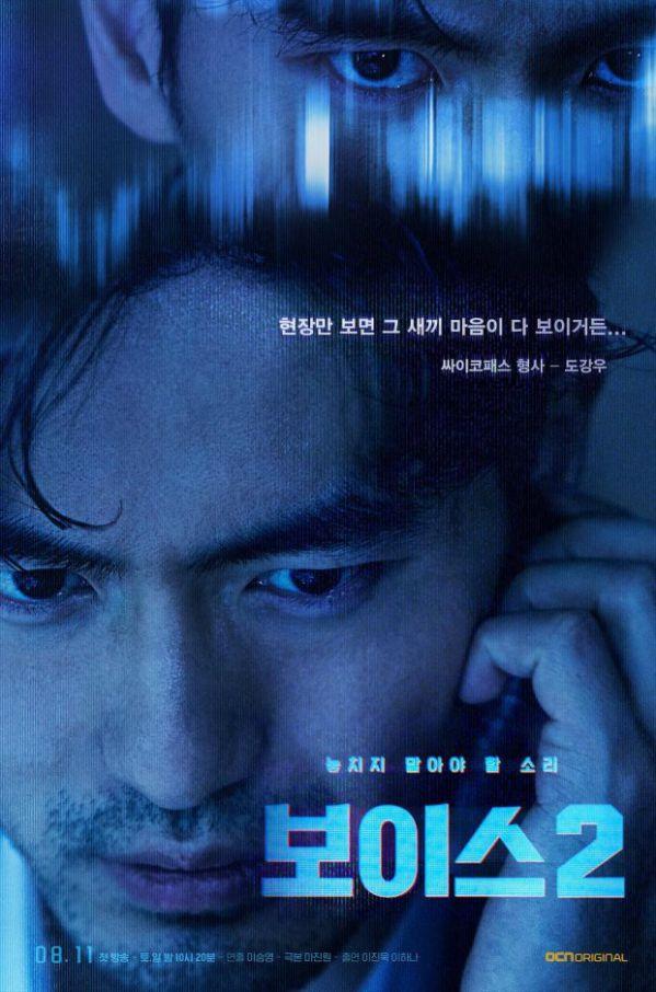 """""""Voice 2"""": Tập 1 đã phá kỷ lục của OCN, phim có gì mà hot thế? 2"""