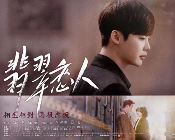"""Chính thức: """"Người tình Phỉ Thúy"""" của Lee Jong Suk sắp lên sóng 2"""