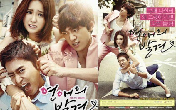 """Lee Jong Suk và Lee Na Young hợp tác trong """"Romance Supplement""""? 7"""