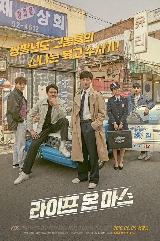 """Lee Jong Suk và Lee Na Young hợp tác trong """"Romance Supplement""""? 8"""