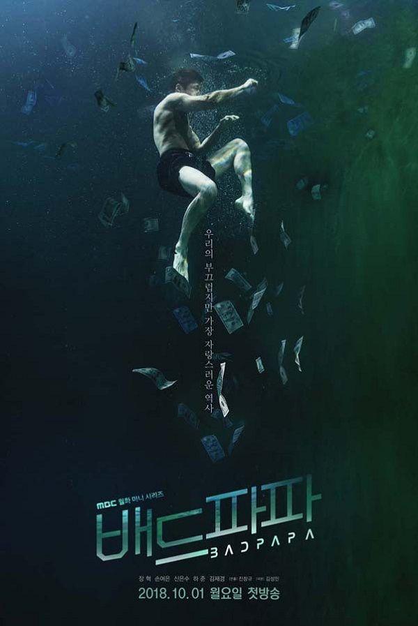Phim 'Bad Papa/Người Cha Tồi' của Jang Hyuk tung trailer đầy bạo lực 2