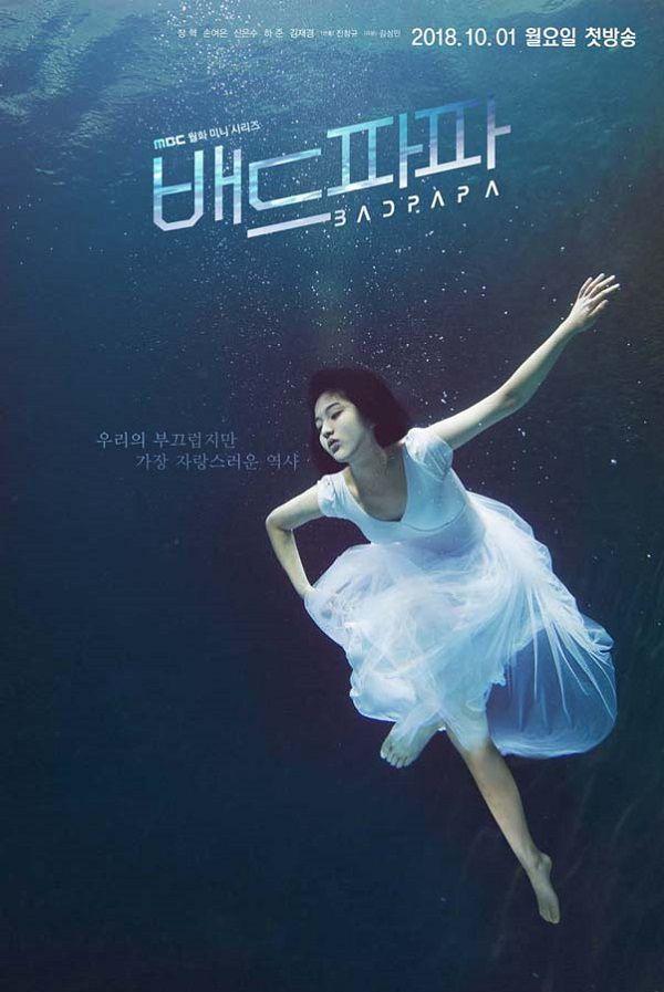 Phim 'Bad Papa/Người Cha Tồi' của Jang Hyuk tung trailer đầy bạo lực 3