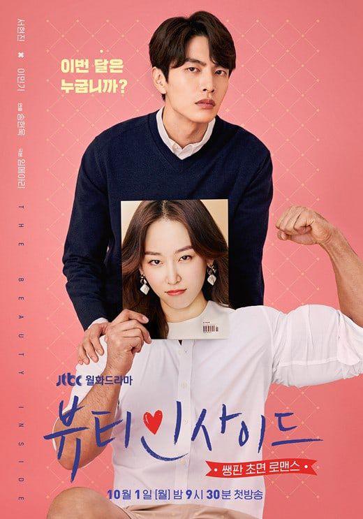 Phim Hàn mới sắp ra mắt tháng 10/2018: Đại chiến không khoan nhượng 1
