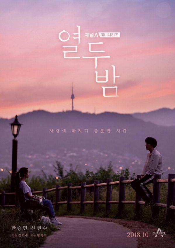 Phim Hàn mới sắp ra mắt tháng 10/2018: Đại chiến không khoan nhượng 18