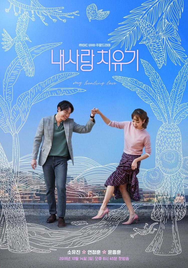 Phim Hàn mới sắp ra mắt tháng 10/2018: Đại chiến không khoan nhượng 19