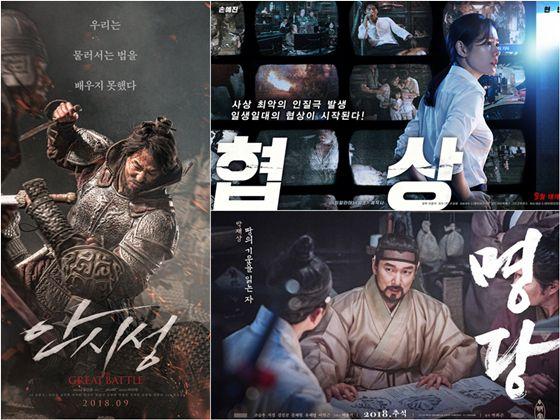 Phim lẻ: The Great Battle, Feng Shui và The Negotiation cạnh tranh nhau