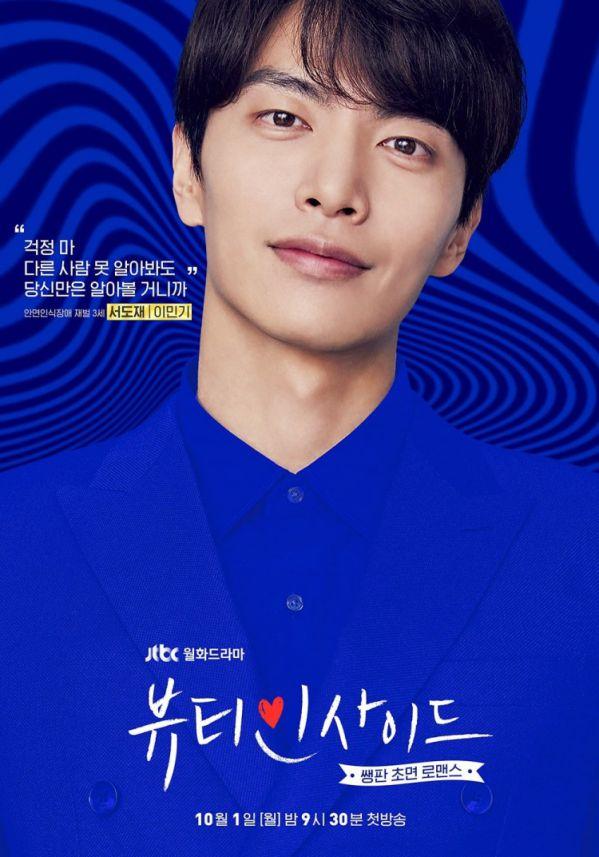 """Phim mới """"The Beauty Inside"""" 2018 tung loạt ảnh Poster đẹp lung linh 5"""