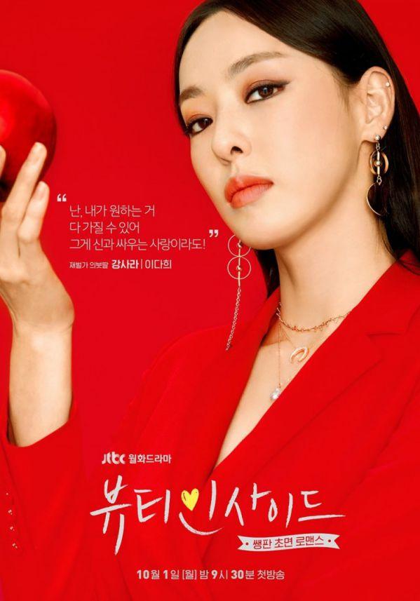 """Phim mới """"The Beauty Inside"""" 2018 tung loạt ảnh Poster đẹp lung linh 6"""