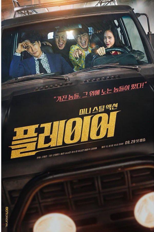 """""""Player"""" củaKrystal và Song Seung Hun tung trailer đầy choáng ngợp 1"""