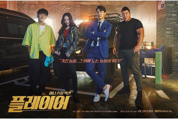 """""""Player"""" củaKrystal và Song Seung Hun tung trailer đầy choáng ngợp"""