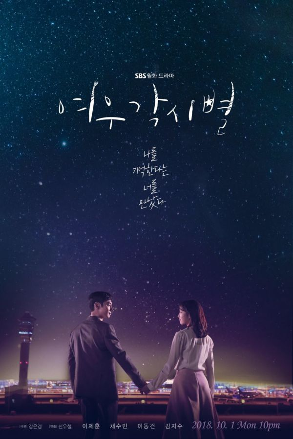 """Hậu trường phim """"Where Stars Land"""", Chae Soo Bin xinh đẹp ngọt ngào 9"""