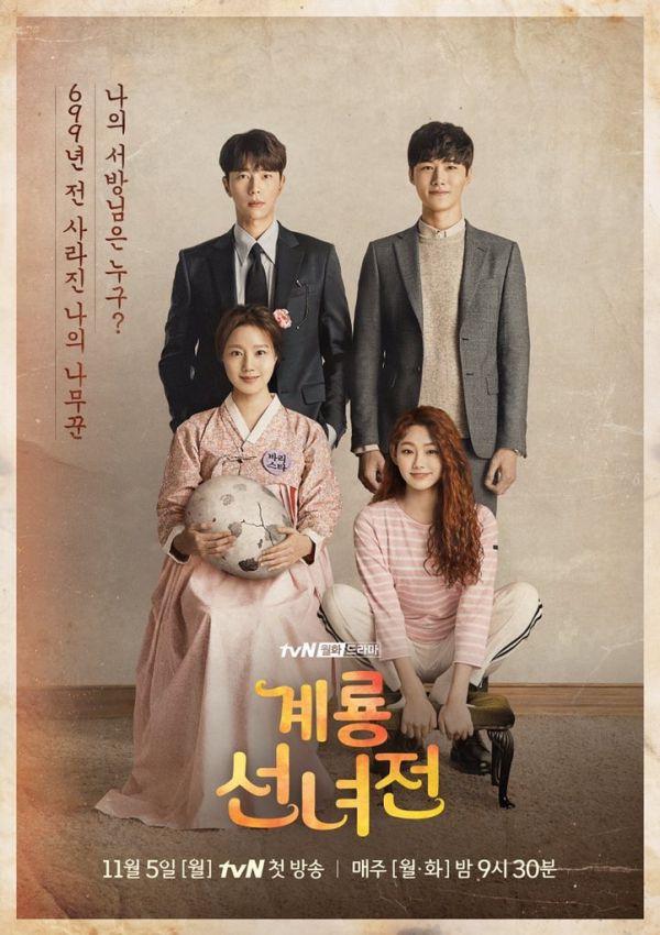 """Mama Fairy And The Woodcutter"" tung poster, trailer chuẩn bị lên sóng 7"