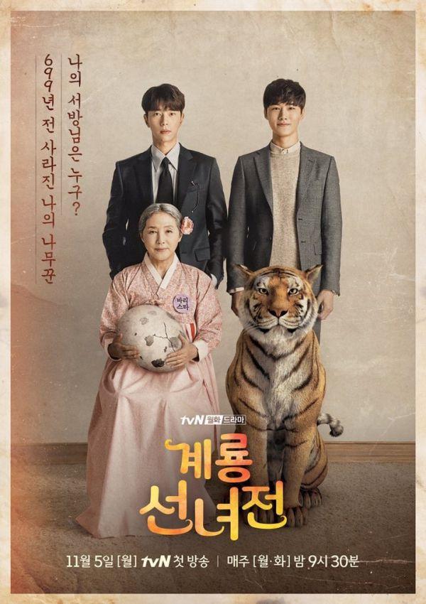 """Mama Fairy And The Woodcutter"" tung poster, trailer chuẩn bị lên sóng 8"