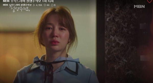 Phim hài lãng mạn 'Love Watch' tung teaser đầu tiên chuẩn bị lên sóng 11