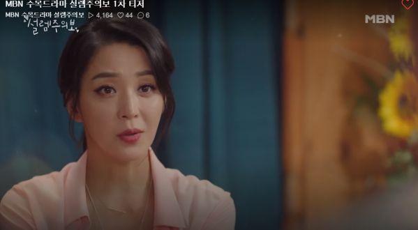 Phim hài lãng mạn 'Love Watch' tung teaser đầu tiên chuẩn bị lên sóng 14