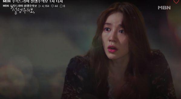 Phim hài lãng mạn 'Love Watch' tung teaser đầu tiên chuẩn bị lên sóng 18