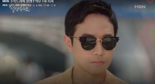 Phim hài lãng mạn 'Love Watch' tung teaser đầu tiên chuẩn bị lên sóng 2
