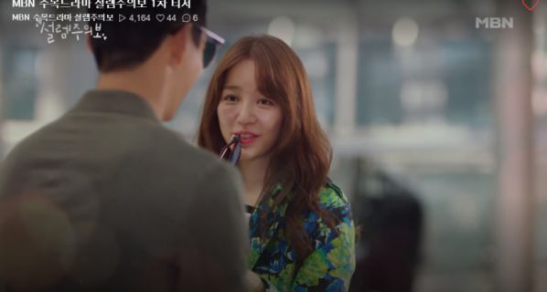 Phim hài lãng mạn 'Love Watch' tung teaser đầu tiên chuẩn bị lên sóng 3
