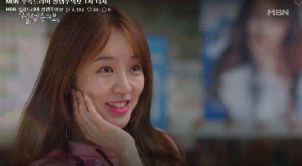 Phim hài lãng mạn 'Love Watch' tung teaser đầu tiên chuẩn bị lên sóng 6