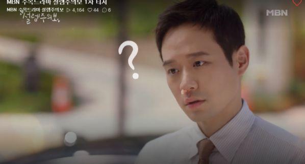 Phim hài lãng mạn 'Love Watch' tung teaser đầu tiên chuẩn bị lên sóng 7