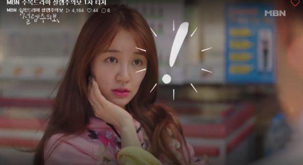 Phim hài lãng mạn 'Love Watch' tung teaser đầu tiên chuẩn bị lên sóng 8