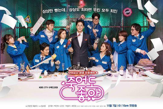 Phim Hàn mới ra mắt tháng 11/2018: Phim siêu hot của sao hạng A 11