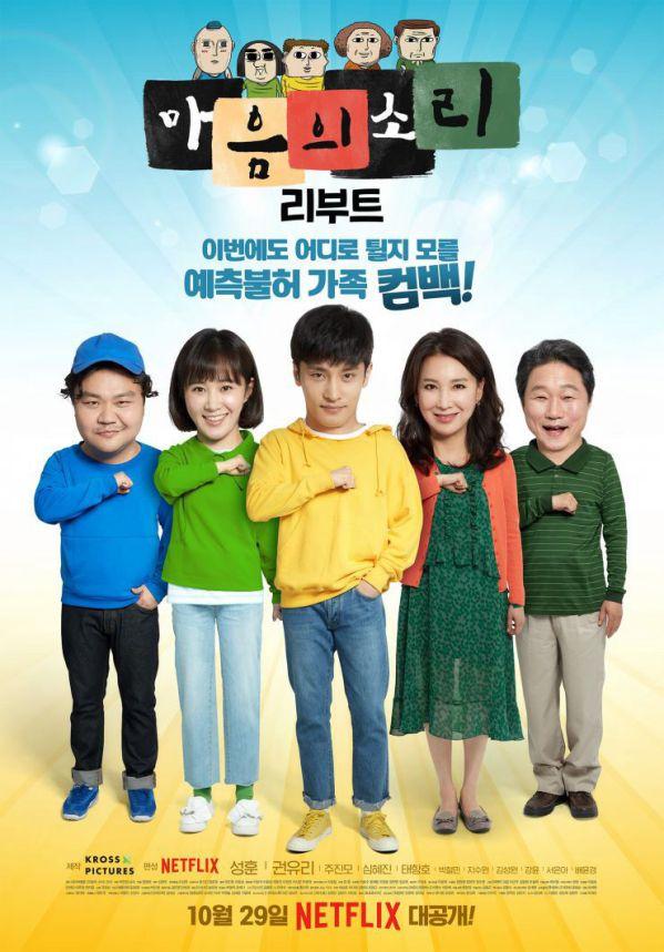 Phim Hàn mới ra mắt tháng 11/2018: Phim siêu hot của sao hạng A 13