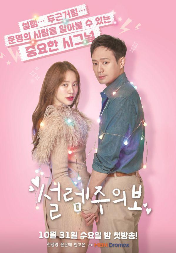 Phim Hàn mới ra mắt tháng 11/2018: Phim siêu hot của sao hạng A 14