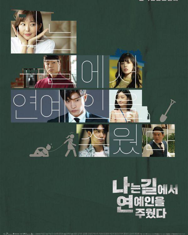 Phim Hàn mới ra mắt tháng 11/2018: Phim siêu hot của sao hạng A 15