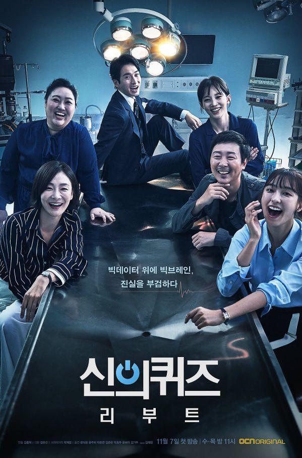 Phim Hàn mới ra mắt tháng 11/2018: Phim siêu hot của sao hạng A 16