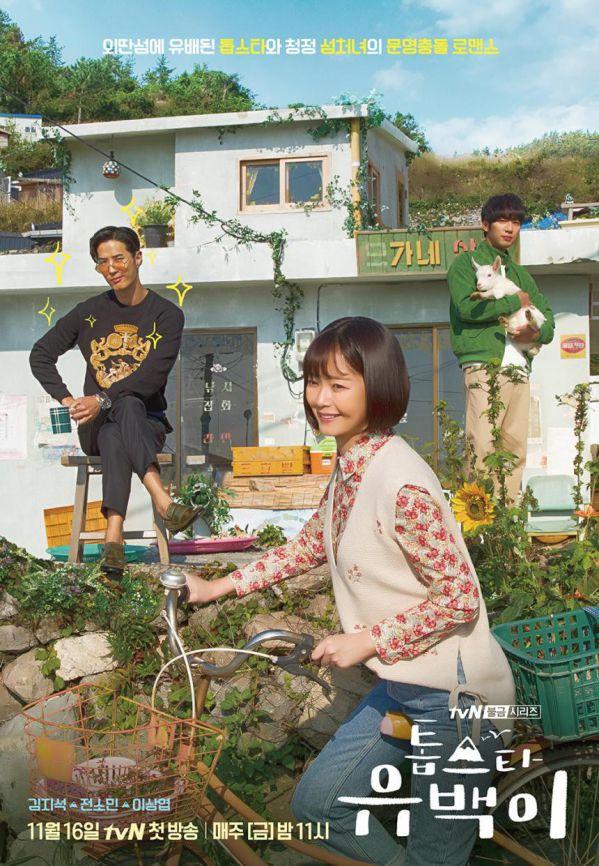 Phim Hàn mới ra mắt tháng 11/2018: Phim siêu hot của sao hạng A 21