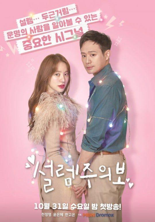 """Phim """"Love Alert"""" của Yoon Eun Hye và Chun Jung Myung tung Poster 1"""