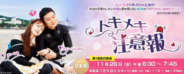 """Phim """"Love Alert"""" của Yoon Eun Hye và Chun Jung Myung tung Poster 4"""