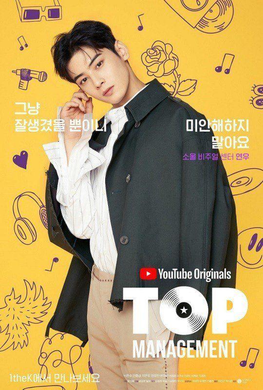 """Phim """"Top Management"""" tung poster tuyệt đẹp có cả Cha Eun Woo 2"""