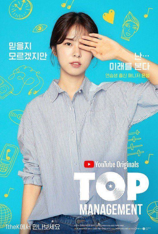 """Phim """"Top Management"""" tung poster tuyệt đẹp có cả Cha Eun Woo 3"""