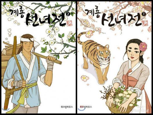 Tale of Gyeryong Fairy: Phim chuyển thể đầy hứa hẹn nhất cuối 2018 1