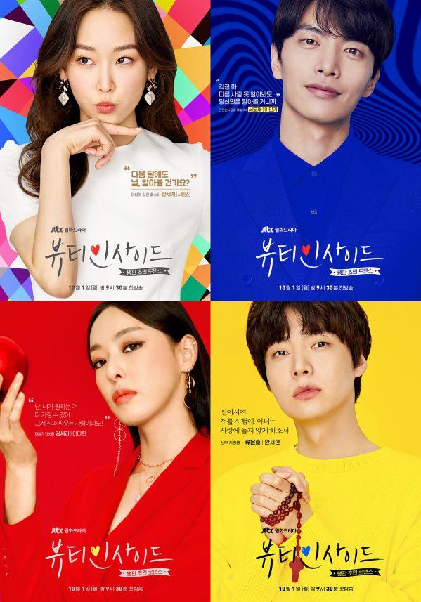"""""""The Beauty Inside"""" 2018: Phim siêu hay lại có dàn diễn viên siêu đẹp 5"""