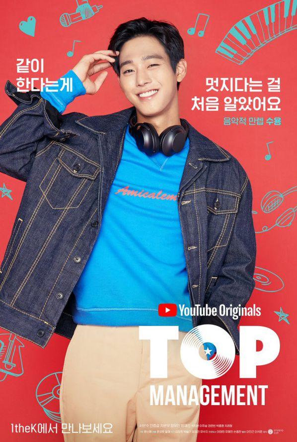 """Tổng hợp full nhạc phim (OST) """"Top Management/Quản Lý Hàng Đầu"""" 5"""