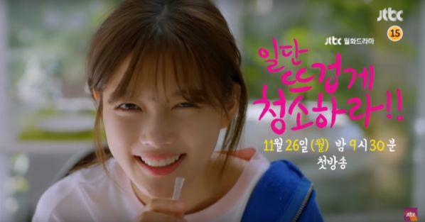 'Clean with Passion for Now' của Kim Yoo Jung tung Teaser đầu tiên 9