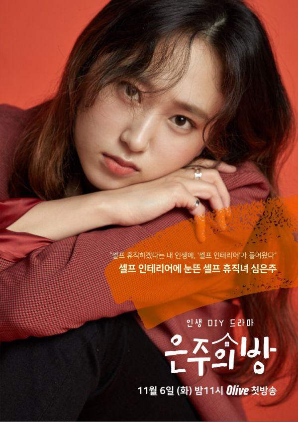 Eun Joo's Room: Bộ phim Hàn Quốc dành cho người yêu thích nội thất 3