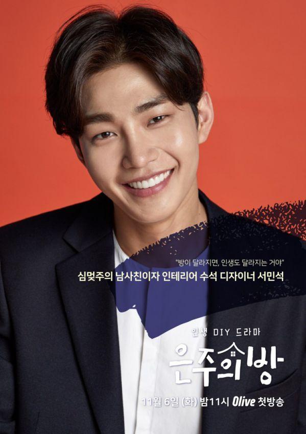 Eun Joo's Room: Bộ phim Hàn Quốc dành cho người yêu thích nội thất 4