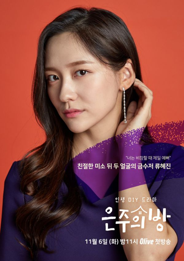 Eun Joo's Room: Bộ phim Hàn Quốc dành cho người yêu thích nội thất 5